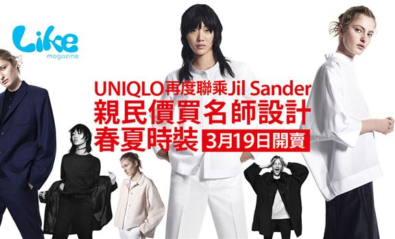 UNIQLO再度聯乘Jil Sander│春夏系列3月19日開賣