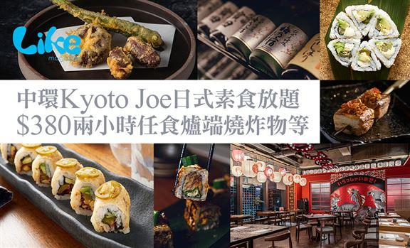 中環Kyoto Joe日式素食放題│$380兩小時任食爐端燒炸物等