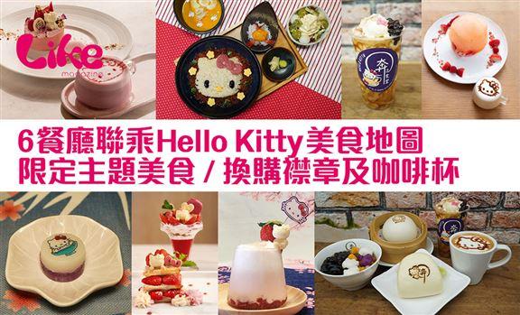 6餐廳聯乘Hello Kitty美食地圖│限定主題美食 / 換購襟章及咖啡杯