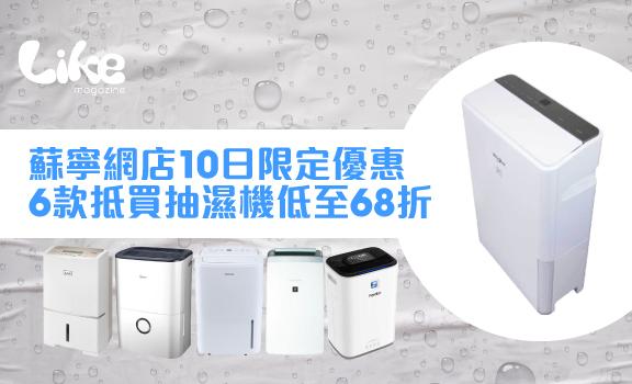 蘇寧網店10日限定優惠│6款抵買抽濕機低至68折