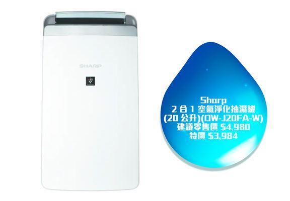 Sharp 2 合 1 空氣淨化抽濕機(20 公升)(DW-J20FA-W)