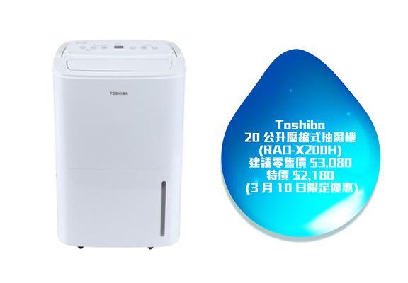Toshiba20 公升壓縮式抽濕機(RAD-X200H)