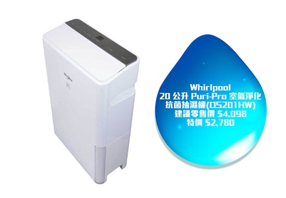 Whirlpool20 公升 Puri-Pro 空氣淨化抗菌抽濕機(DS201HW)