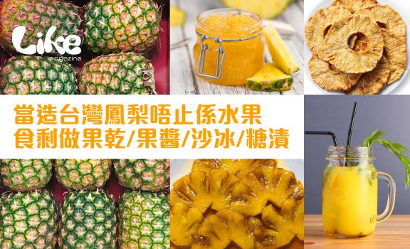 當造台灣鳳梨唔止係水果│食剩做果乾/ 果醬/沙冰/糖漬