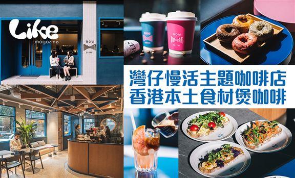 灣仔慢活主題咖啡店│香港本土食材煲咖啡