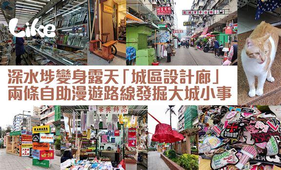 深水埗變身露天「城區設計廊」│兩條自助漫遊路線發掘大城小事