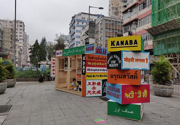 南昌街休憩處(五)上一組名為「手繪標句」嘅設計裝置。