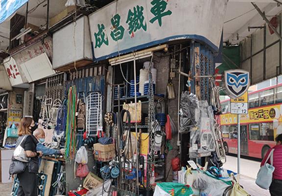 成昌鐵車在深水埗區紮根三十多年。