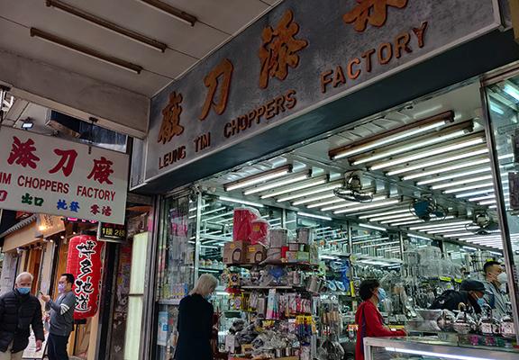 梁添刀廠在深水埗開業六十多年。