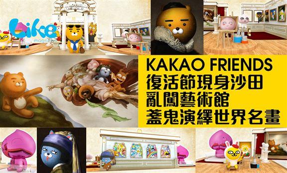 KAKAO FRIENDS復活節現身沙田│亂闖藝術館盞鬼演繹世界名畫