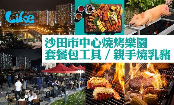沙田市中心燒烤樂園│套餐包工具 / 親手燒乳豬