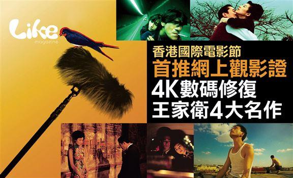 香港國際電影節首推網上觀影證│ 4K數碼修復王家衛4大名作