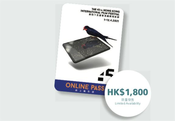 香港國際電影節首次推出網上觀影證。