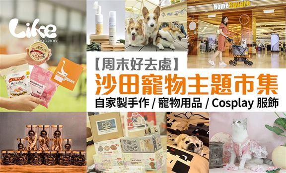 【周末好去處】沙田寵物主題市集│自家製手作 / 寵物用品/ Cosplay服飾