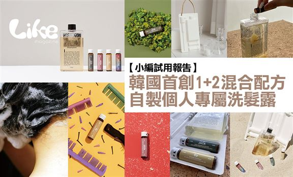 【小編試用報告】韓國首創1+2混合配方│自製個人專屬洗髮露