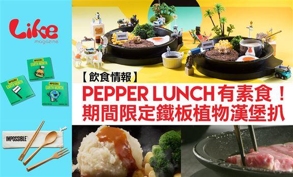 【飲食情報】Pepper Lunch有素食!│期間限定鐵板植物漢堡扒