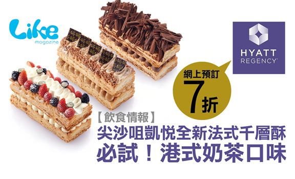 【飲食情報】尖沙咀凱悅全新法式千層酥│必試!港式奶茶口味