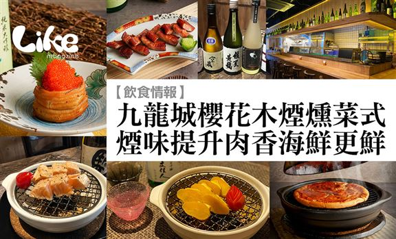 【飲食情報】九龍城櫻花木煙燻菜式│煙味提升肉香海鮮更鮮