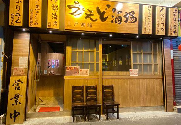 上戶酒場位於美食集中地九龍城。