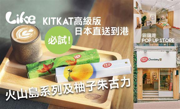 KITKAT高級版日本直送到港│必試!火山島系列及柚子朱古力