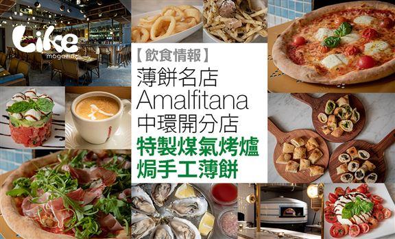 【飲食情報】薄餅名店Amalfitana中環開分店│特製煤氣烤爐焗手工薄餅