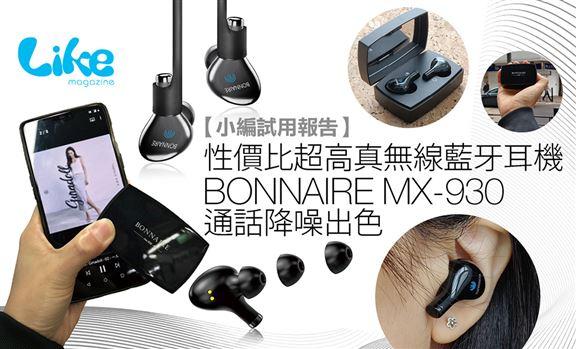 【小編試用報告】性價比超高真無線藍牙耳機│BONNAIRE MX-930通話降噪出色