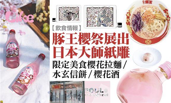 【飲食情報】豚王櫻祭展出日本大師紙雕│限定美食櫻花拉麵/水玄信餅/櫻花酒