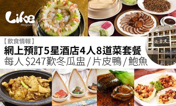 【飲食情報】網上預訂5星酒店4人8道菜套餐│每人$247歎冬瓜盅/片皮鴨/鮑魚