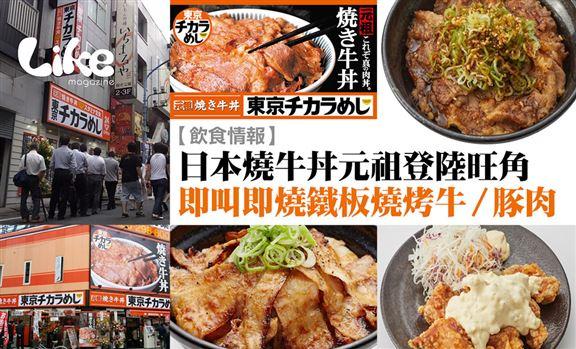 【飲食情報】日本燒牛丼元祖登陸旺角│即叫即燒鐵板燒烤牛/豚肉