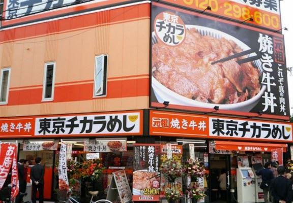 東京チカラめし(Tokyo Chikara Meshi)現時於東京、大阪及千葉縣共有5間分店。