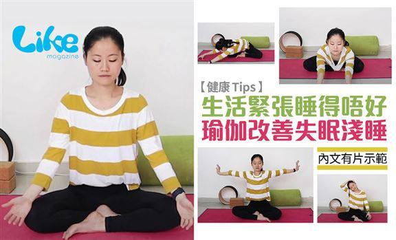 【健康Tips】生活緊張睡得唔好 |瑜伽改善失眠淺睡