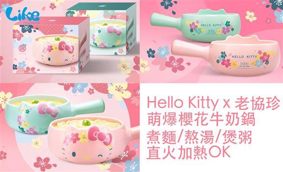 【Shopping情報】Hello Kitty X老協珍萌爆櫻花牛奶鍋│煮麵/  熬湯 / 煲粥直火加熱OK