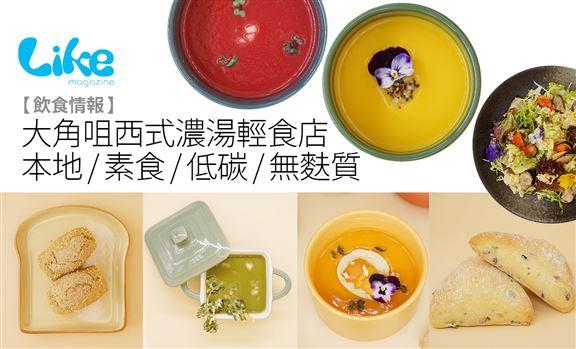 【飲食情報】大角咀西式濃湯輕食店│本地/素食/低碳/無麩質
