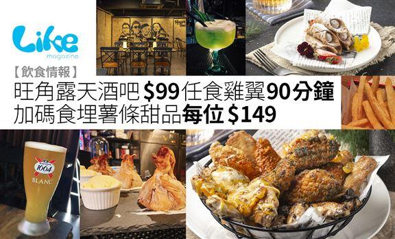 【飲食情報】旺角露天酒吧$99任食雞翼90分鐘│加碼食埋薯條甜品每位$149