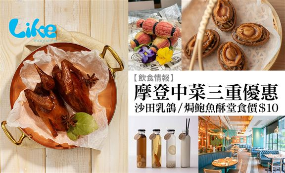 【飲食情報】摩登中菜推10周年三重優惠│沙田乳鴿/焗鮑魚酥/特飲堂食價$10
