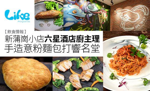 【飲食情報】新蒲崗小店六星酒店廚主理│手造意粉麵包打響名堂