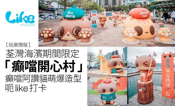【玩樂情報】荃灣海濱期間限定「癲噹開心村」│ 癲噹阿讚貓萌爆造型呃like打卡