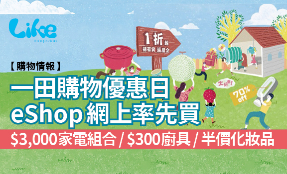 【購物情報】一田購物優惠日eShop網上率先買│$3,000家電組合/ $300廚具 / 半價化妝品