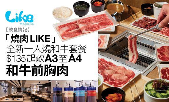 【飲食情報】「燒肉LIKE」全新一人燒和牛套餐│ $135起歎A3至A4和牛前胸肉