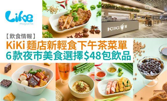 【飲食情報】KiKi麵店新輕食下午茶菜單│6款夜市美食選擇$48包飲品