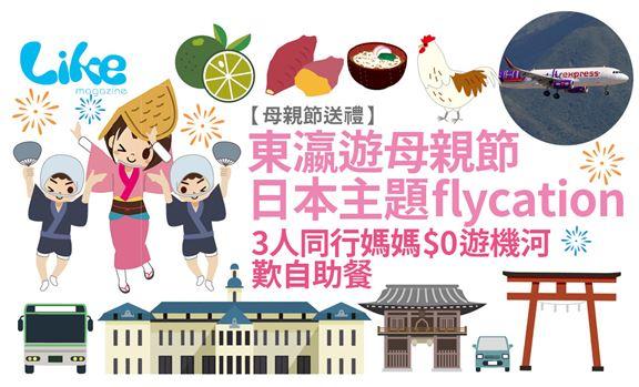 【母親節送禮】東瀛遊母親節日本主題flycation│3人同行媽媽$0遊機河歎自助餐