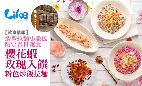 【飲食情報】翡翠拉麵小籠包限定春日菜式│櫻花蝦玫瑰入饌粉色炒飯拉麵