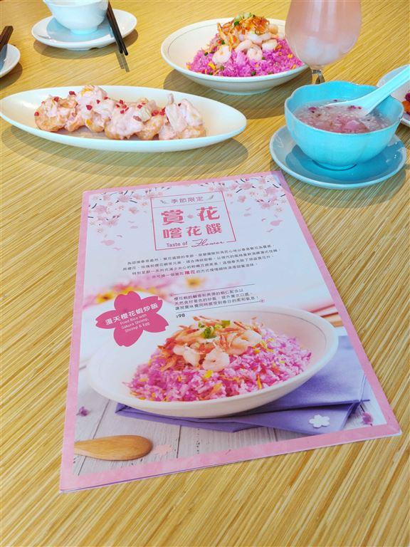 「賞花嚐花饌系列」供應期至6月30日。