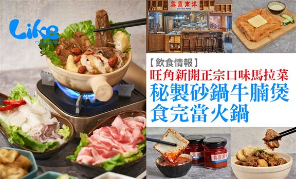 【飲食情報】旺角新開正宗口味馬拉菜│ 秘製砂鍋牛腩煲食完當火鍋