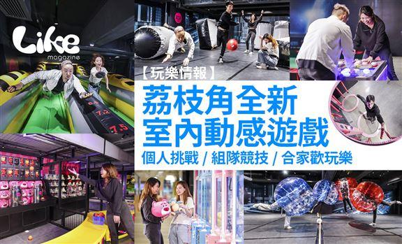 【玩樂情報】荔枝角全新室内動感遊戲│個人挑戰/組隊競技/合家歡玩樂