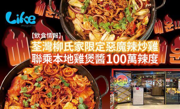 【飲食情報】荃灣柳氏家限定惡魔辣炒雞│聯乘本地雞煲醬100萬辣度