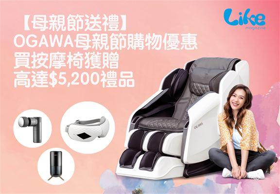 【母親節送禮】OGAWA母親節購物優惠│買按摩椅獲贈高達$5,200禮品