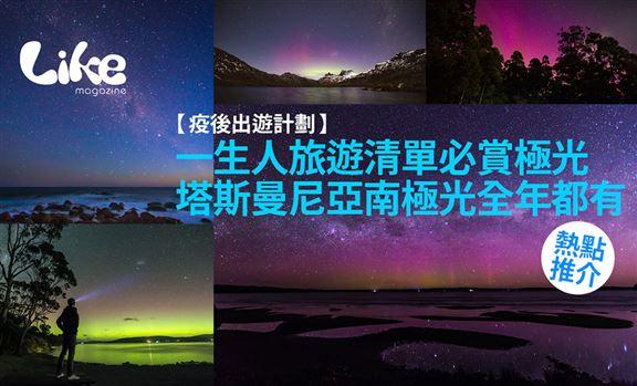 【疫後出遊計劃】一生人旅遊清單必賞極光│塔斯曼尼亞南極光全年都有