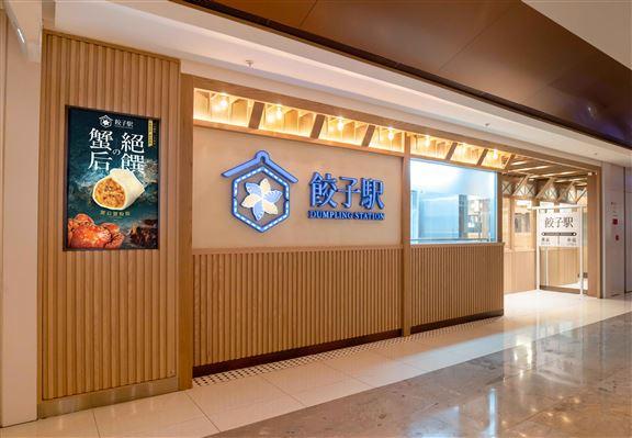 餃子駅在太古城中心開設新店。
