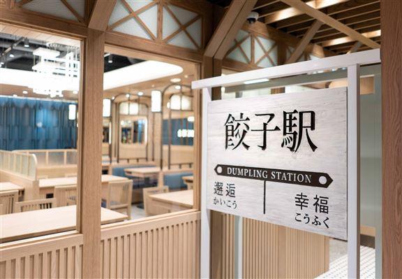 新店裝潢以和風車站為主題。